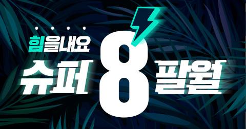 ♡미미MD추천 혜택박스♡ 힘을내요 슈퍼8월