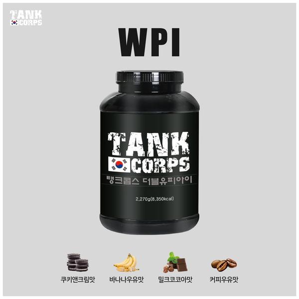 [탱크콥스] WPI 4종 2.27kg X 1통