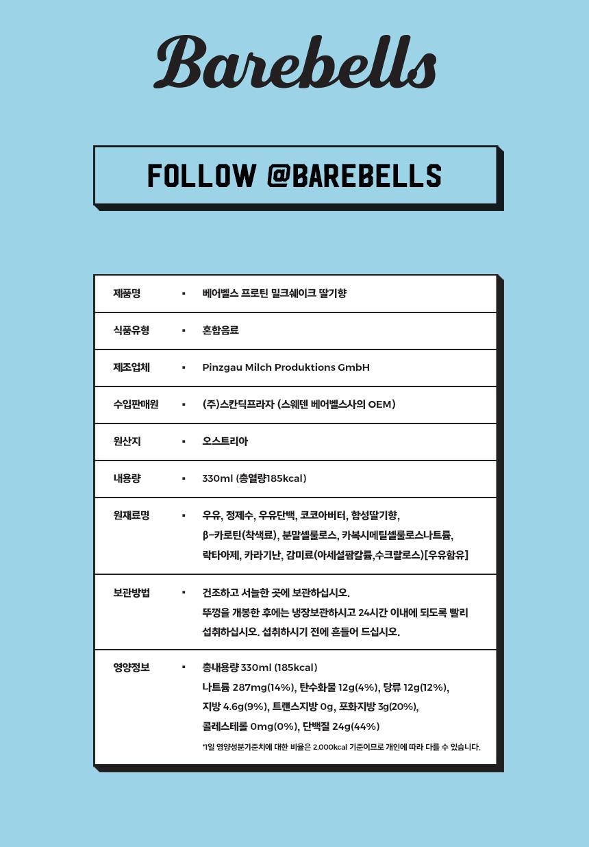 상품정보_딸기