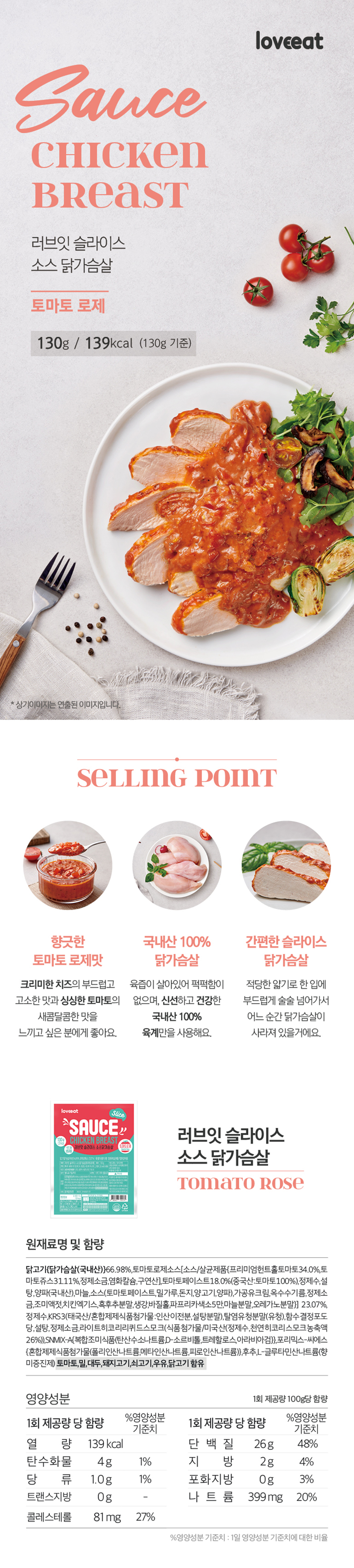 소스닭_토마토로제