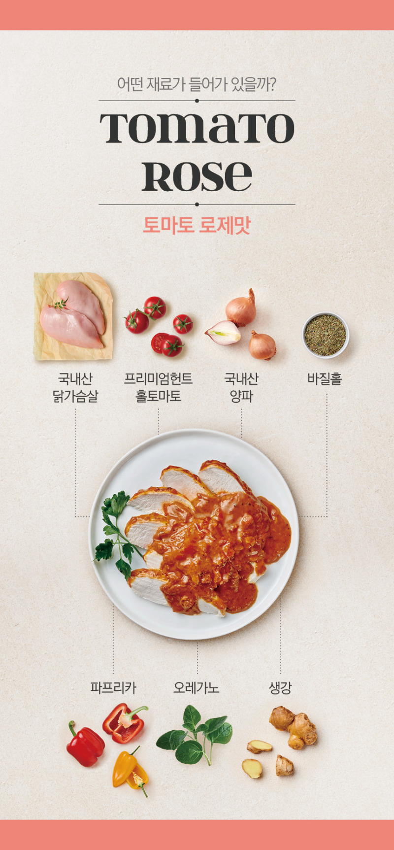 펼쳐보기_토마토로제맛