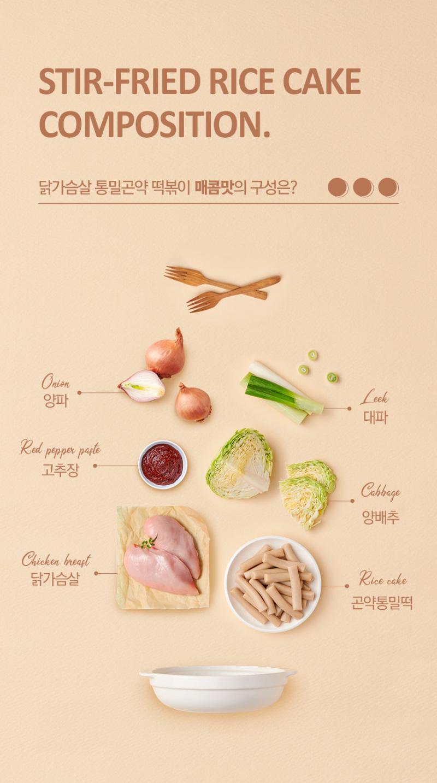 구성_매콤맛