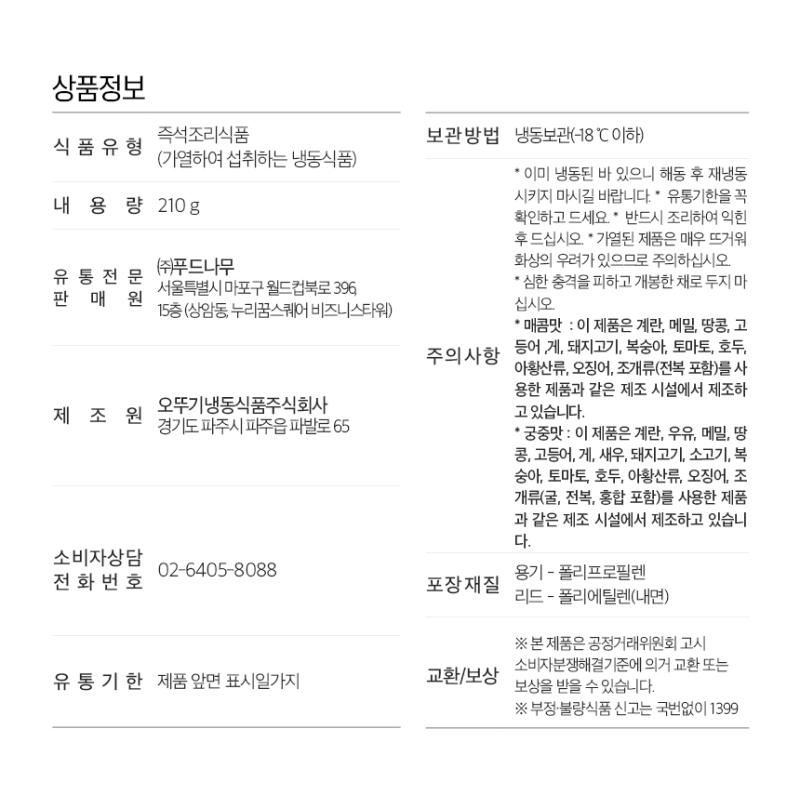 디테일_궁중맛2
