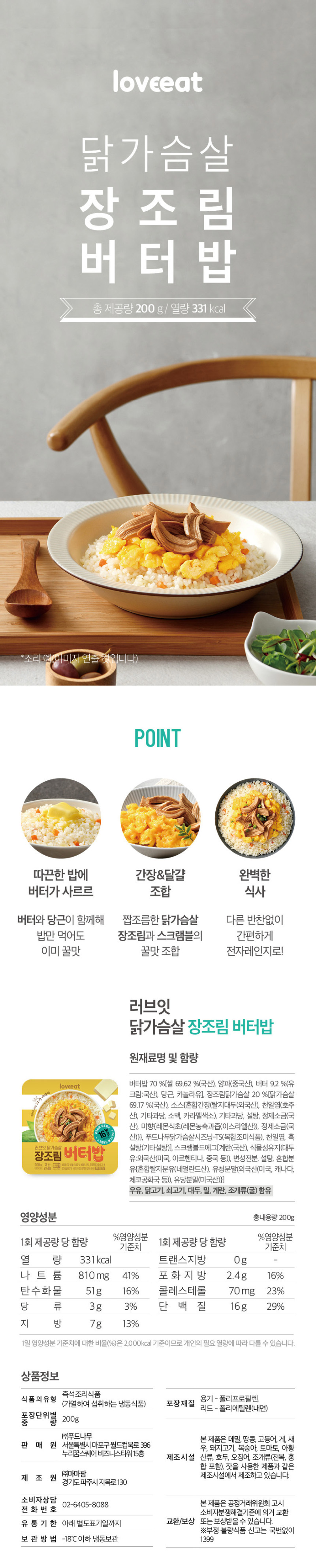 장조림버터밥