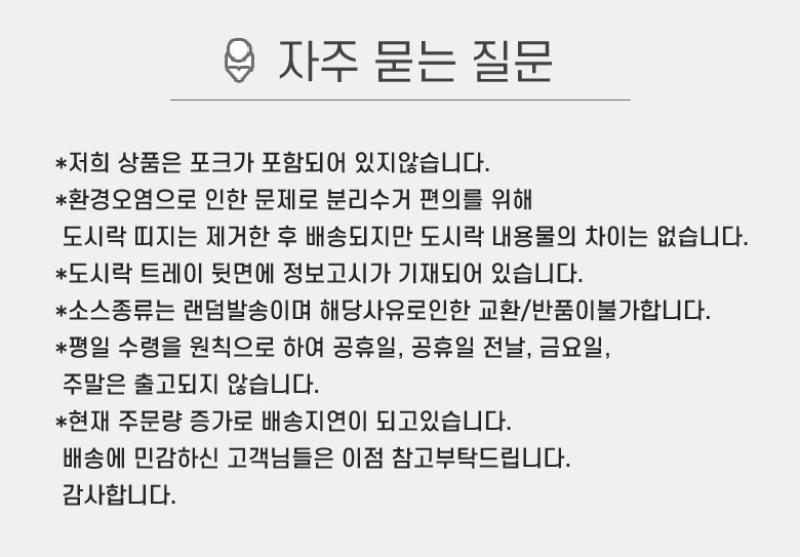 상세최상단_도시락qna