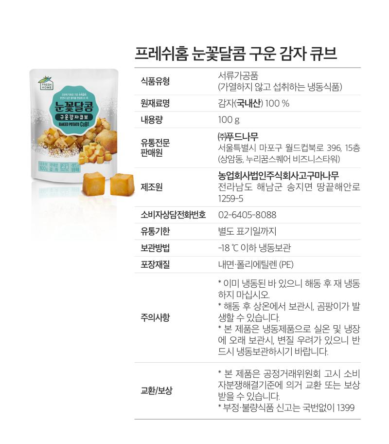 눈꽃달콤_구운감자큐브