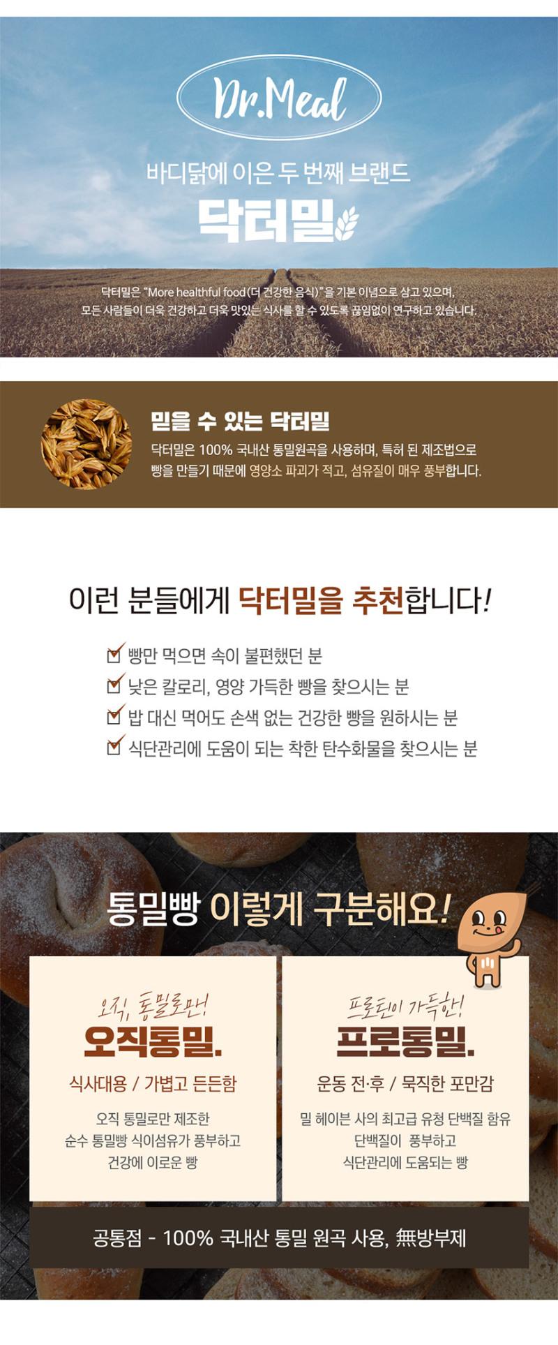 통밀모닝빵detail