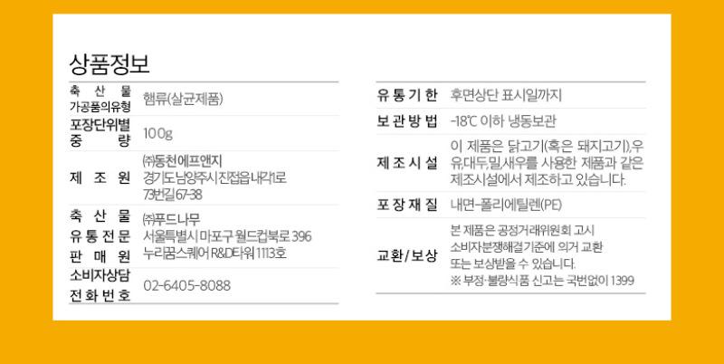 잇메훈제_상품정보
