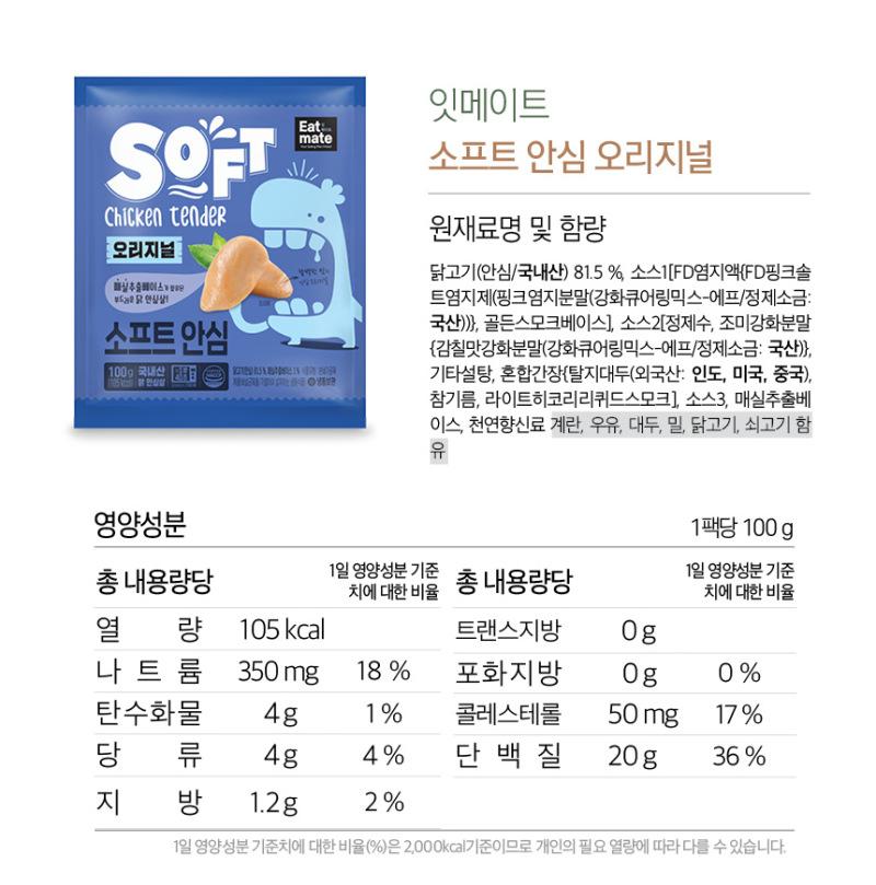 오리지널_영양성분
