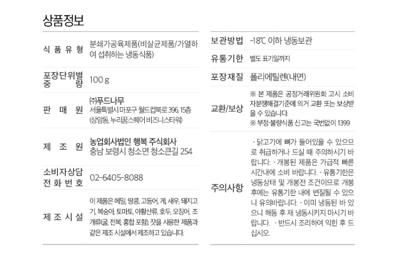 오리지널_상품정보