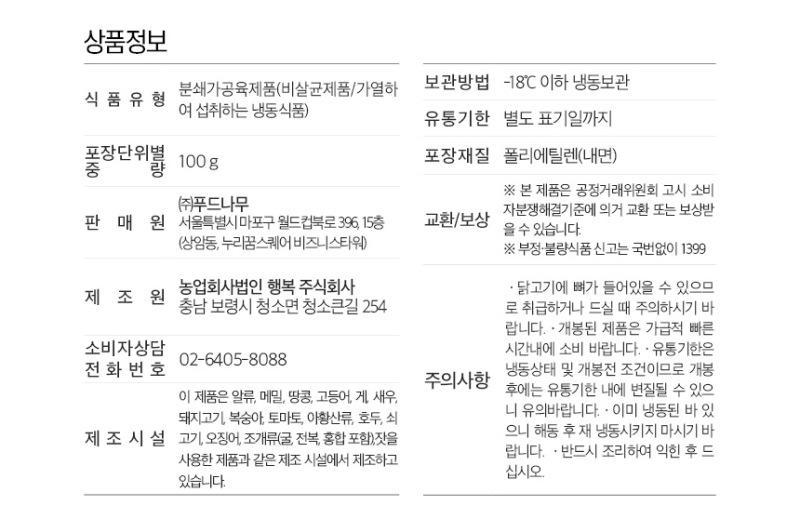 마늘_상품정보