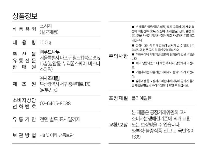 공통_상품정보