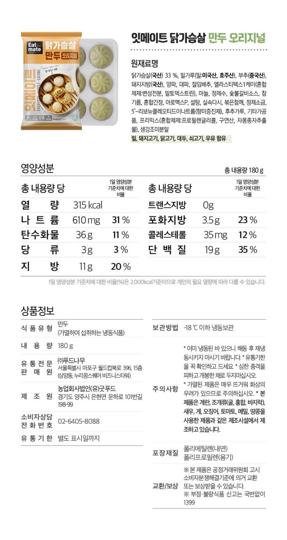 잇메_만두오리지널