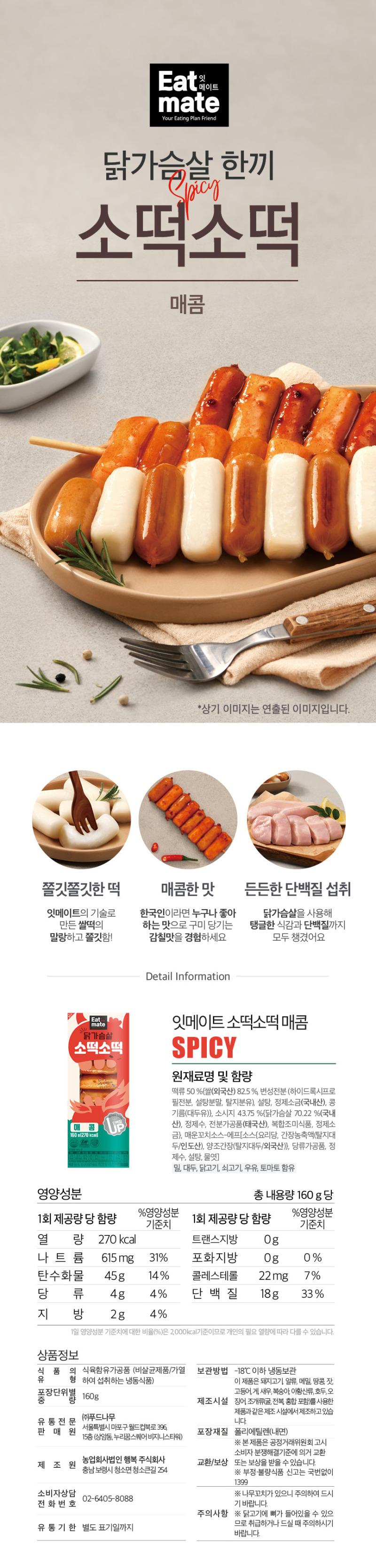 닭가슴살 소떡소떡 매콤