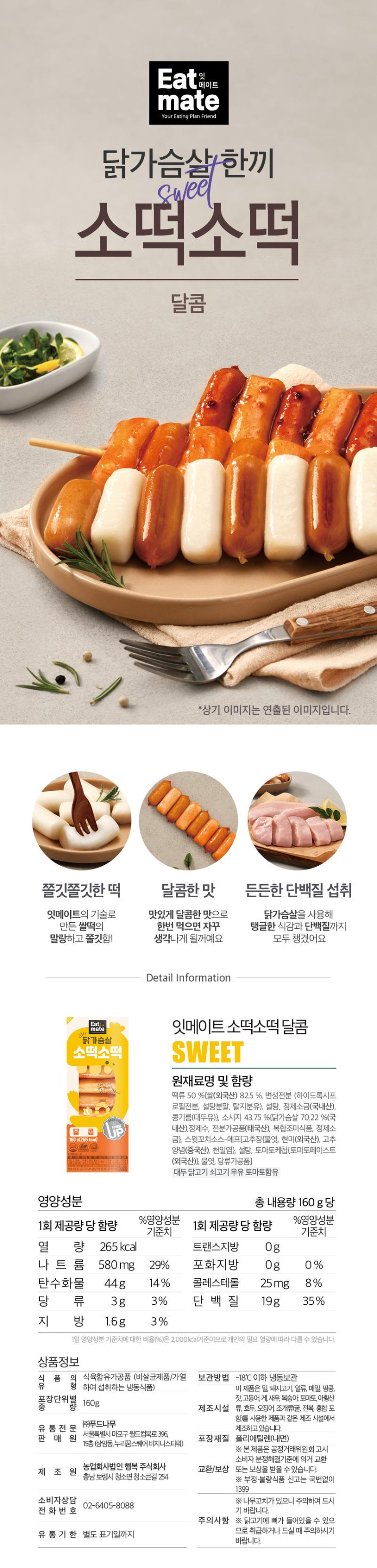 닭가슴살 소떡소떡 달콤