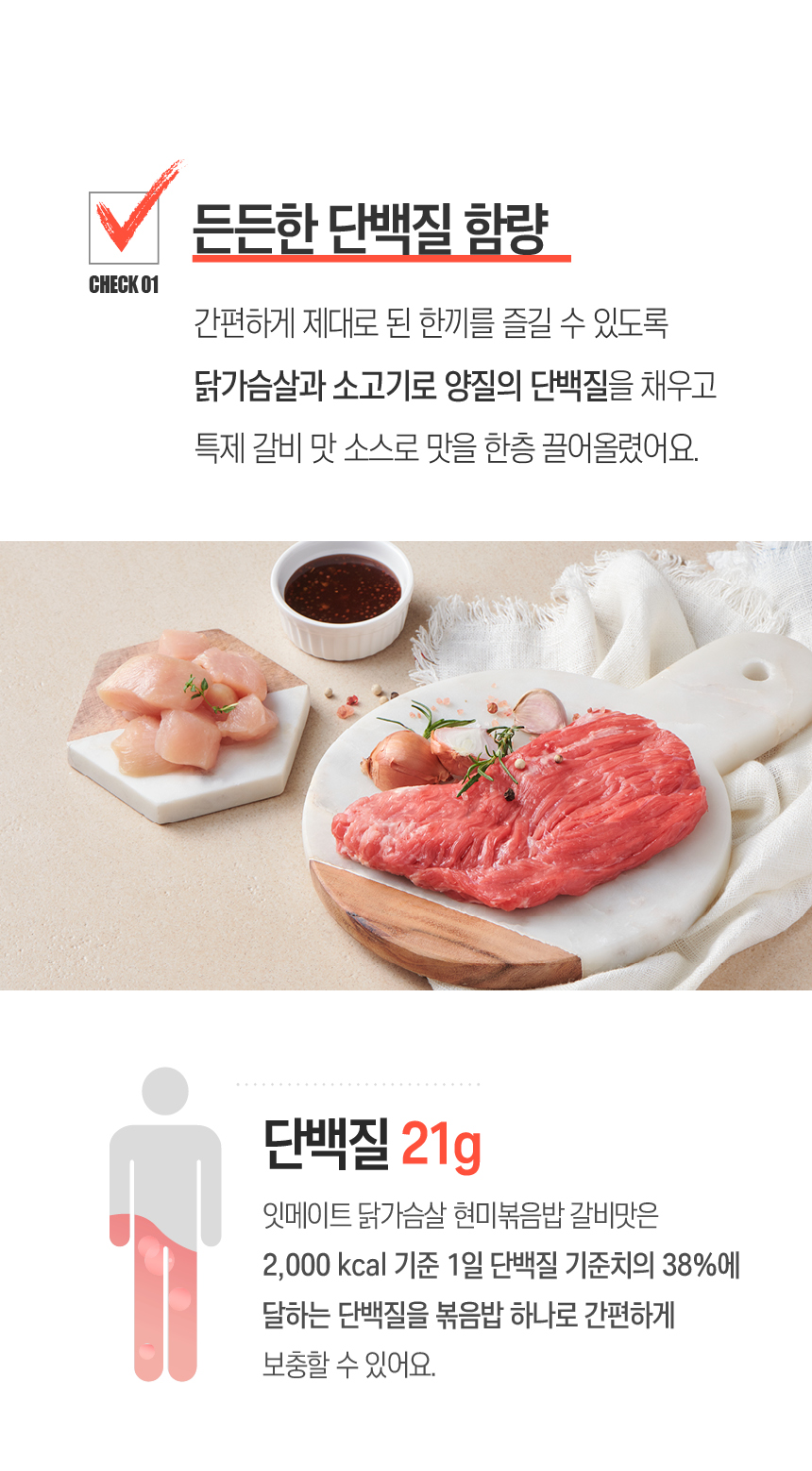 단백질_갈비