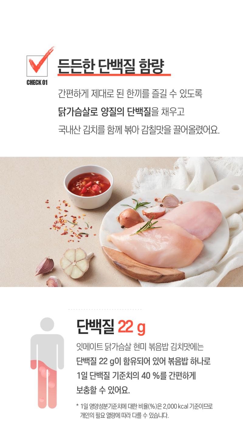 단백질_김치