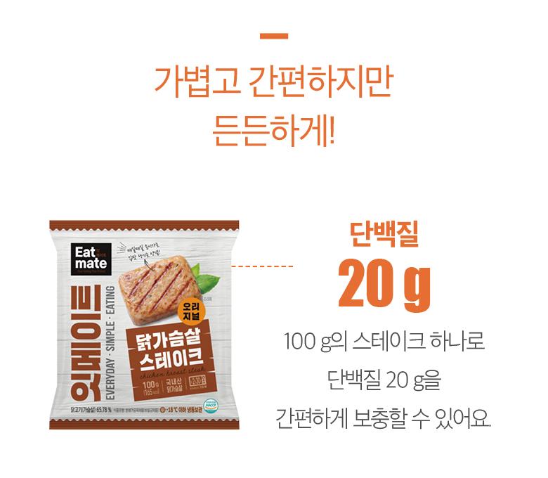 단백질_오리지널