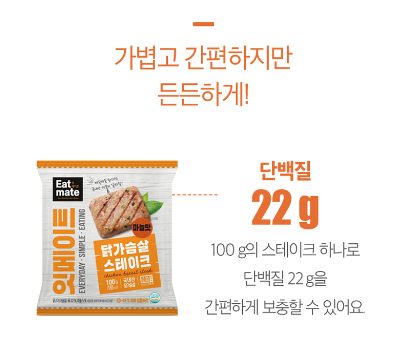단백질_마늘