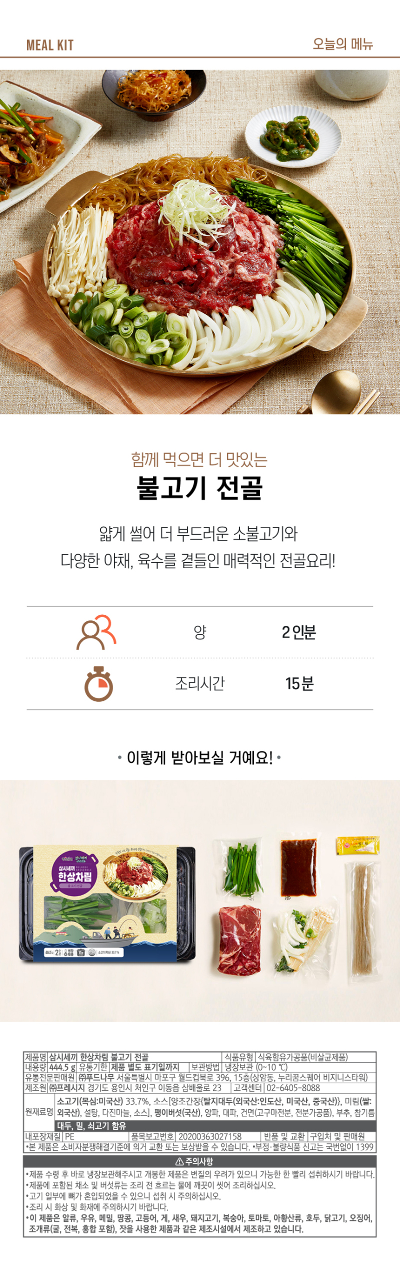 프레시지 서울식 불고기 전골