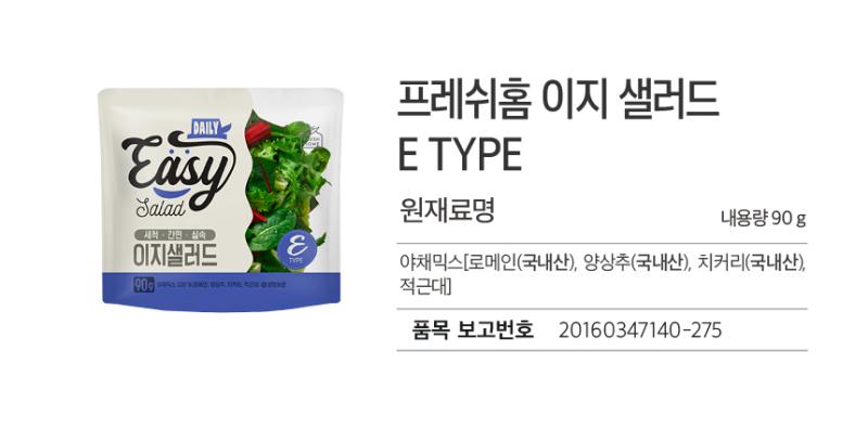이지샐러드_e타입