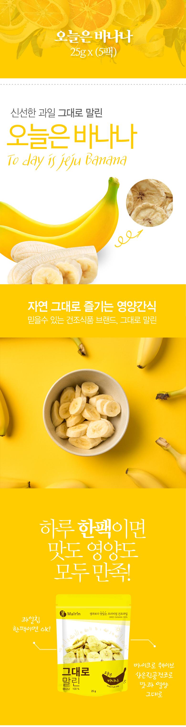바나나01