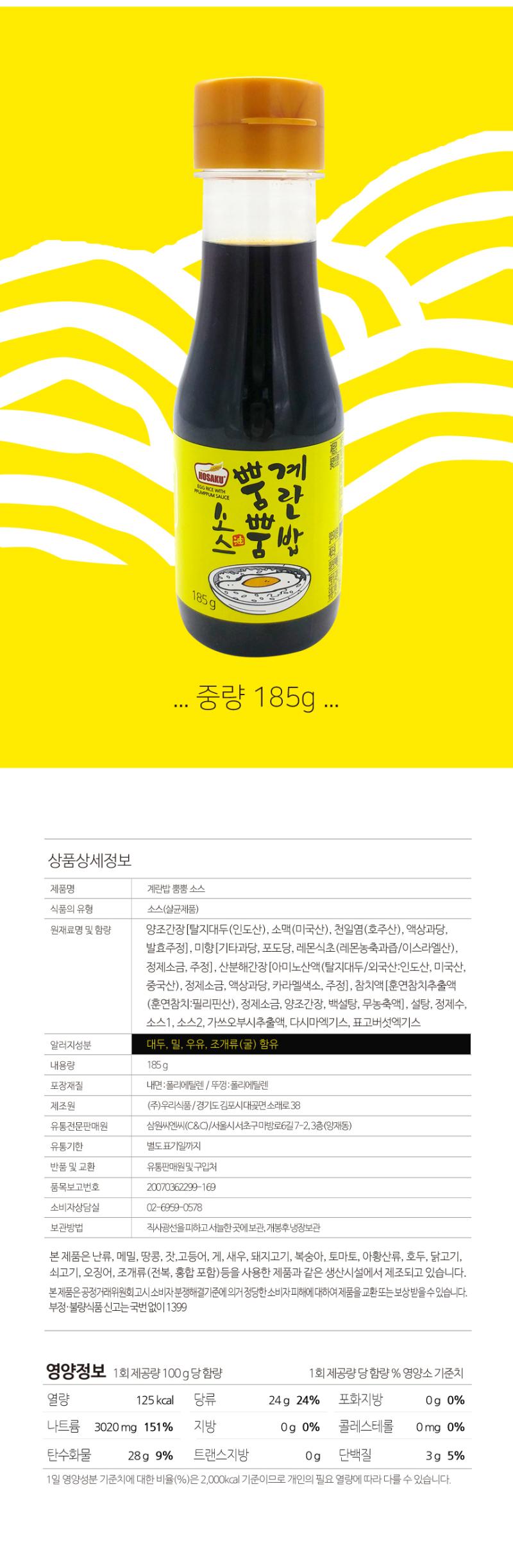 상세정보_중량185