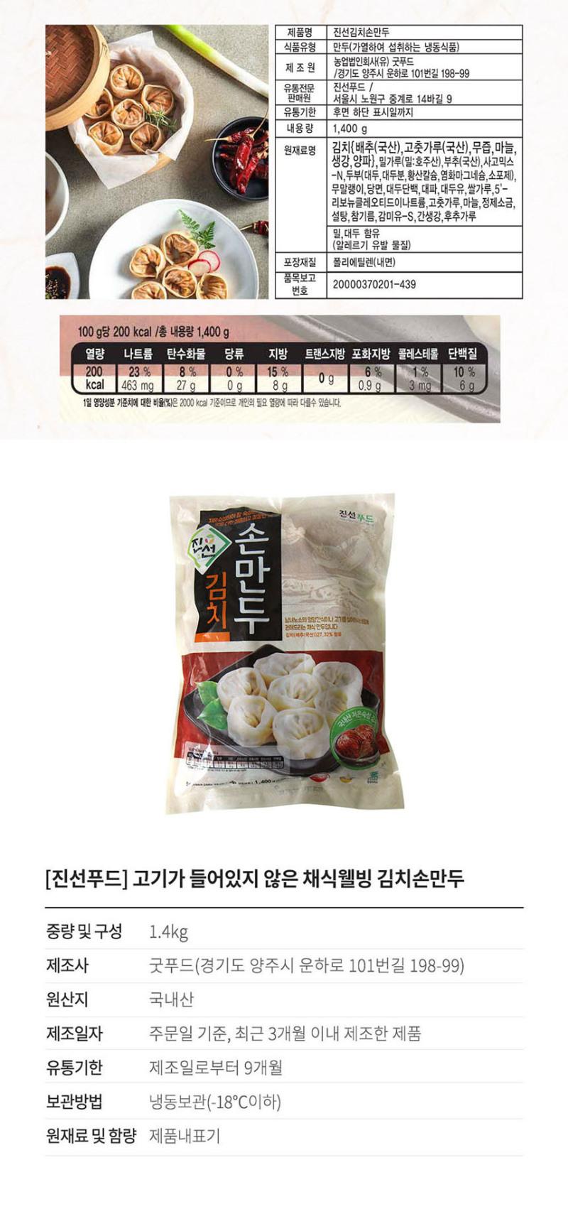김치손만두2