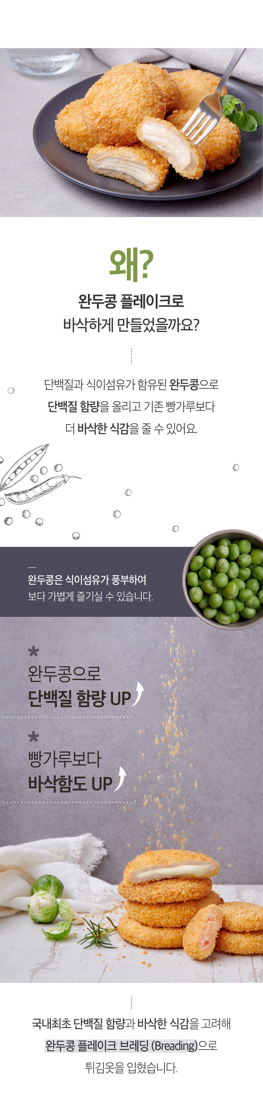 완두콩플레이크
