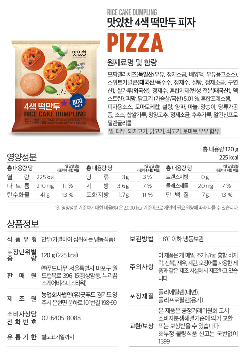 피자_상품정보
