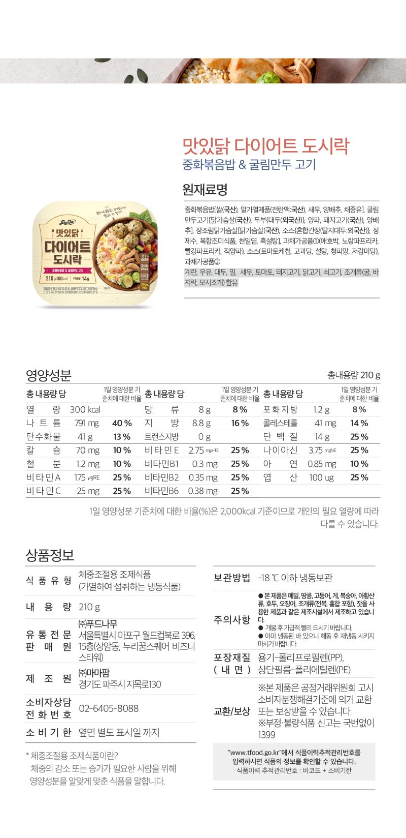 영양성분상품정보