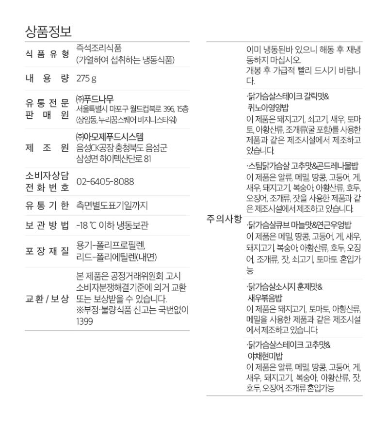 도시락_상품정보혼합5종
