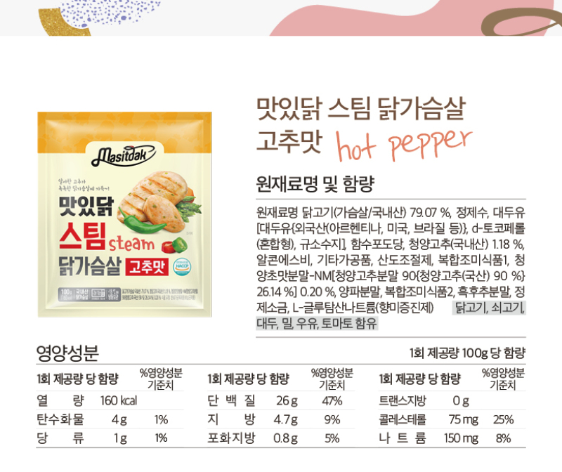 스팀_고추