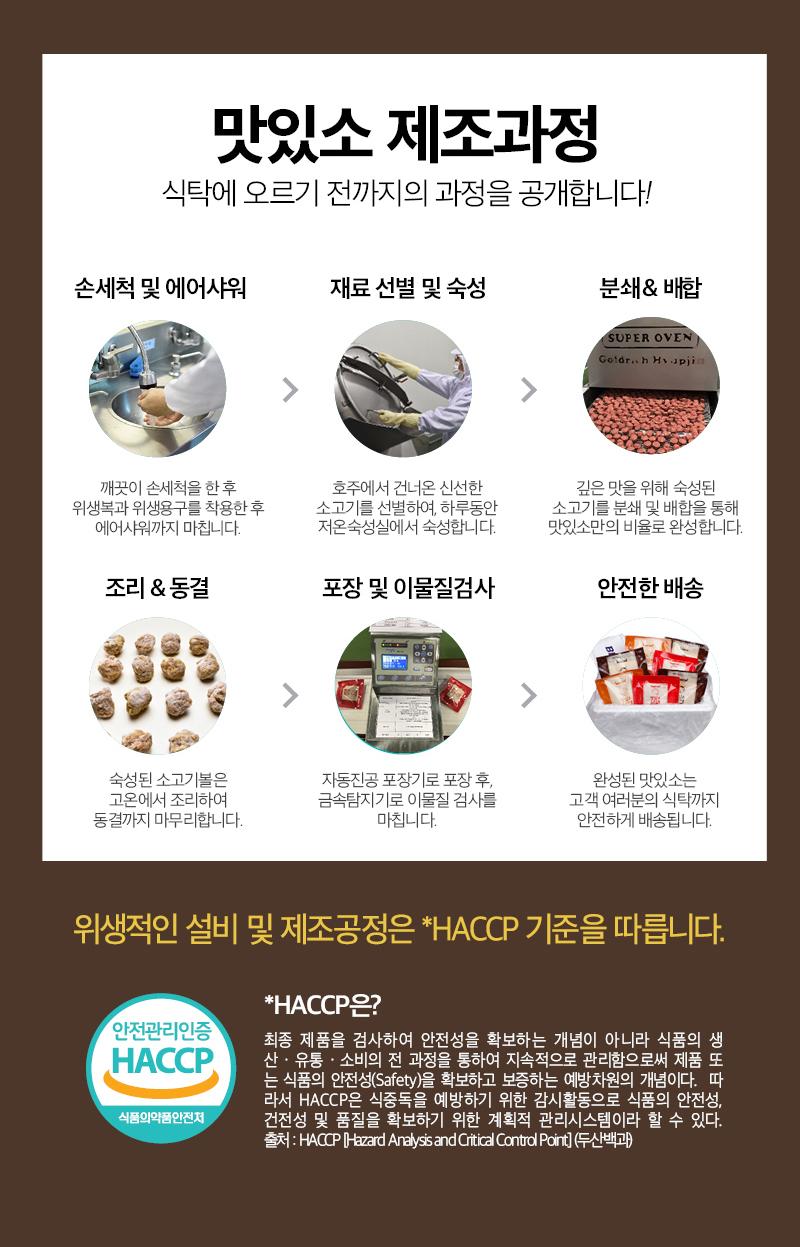 맛있소_제조공정