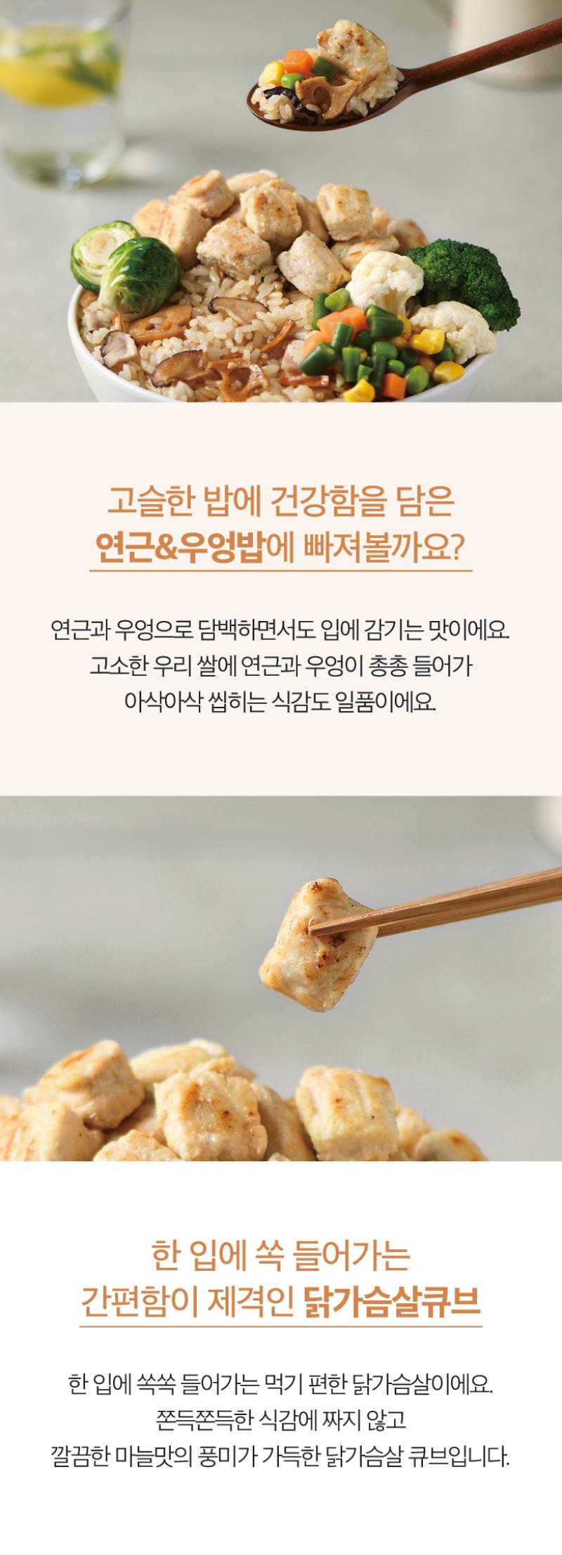 밥과닭가슴살