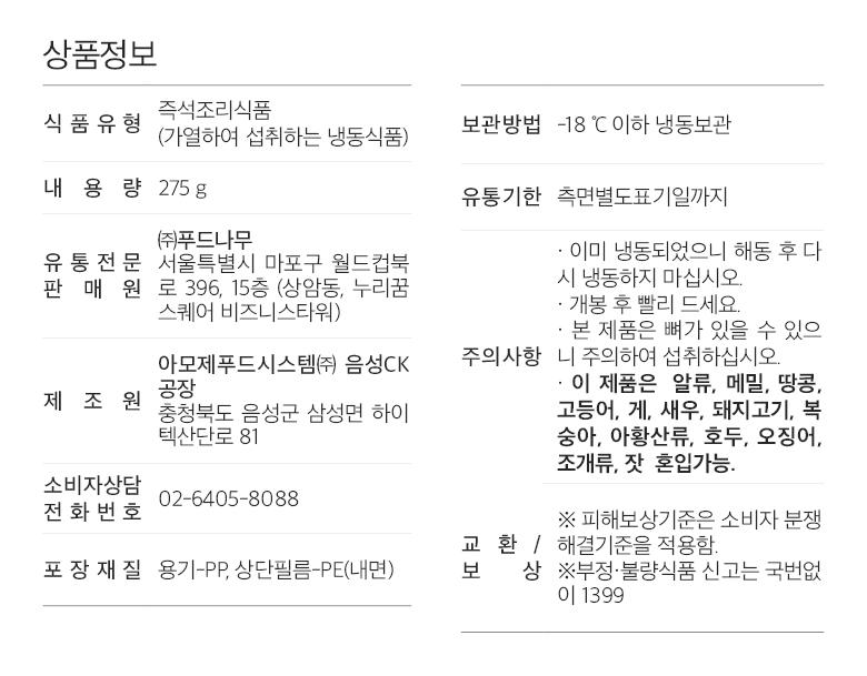 도시락_스팀곤드레2