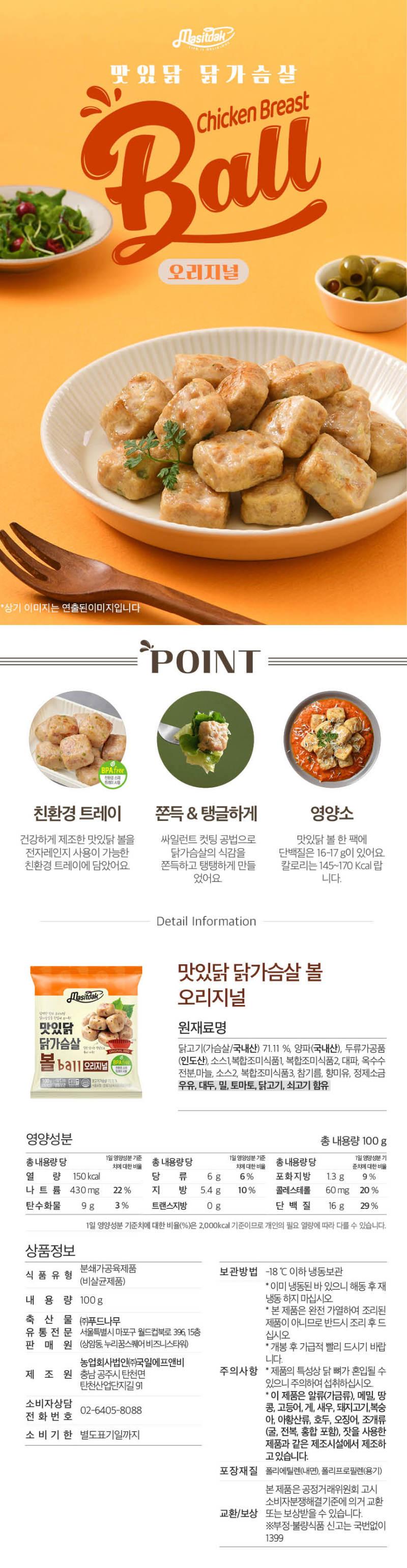 맛있닭_볼오리지널