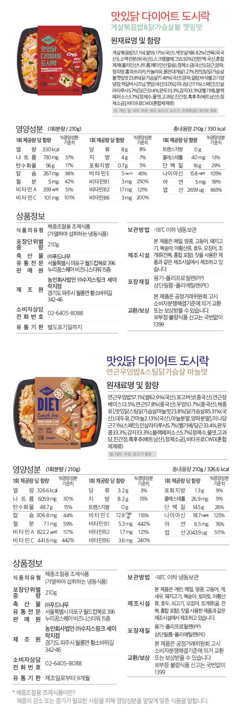 다이어트도시락3