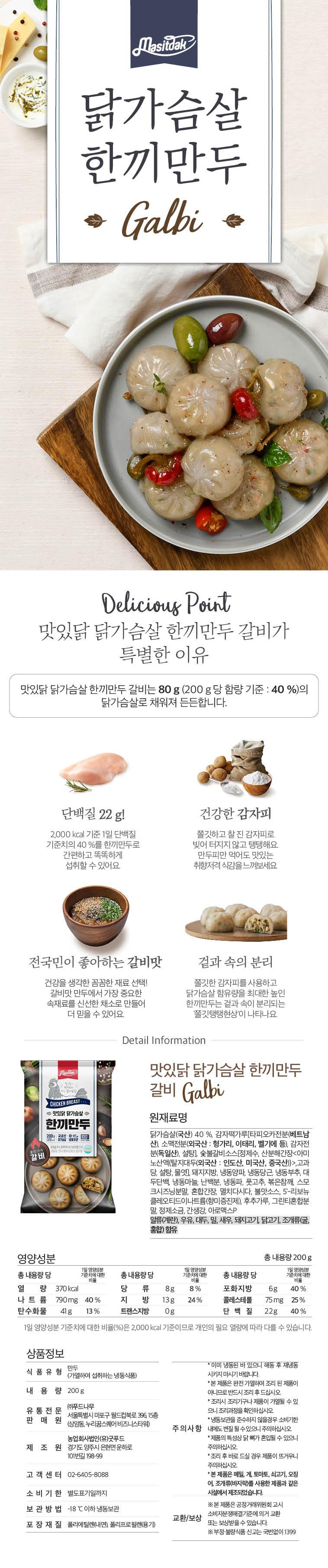 맛있닭_만두_갈비