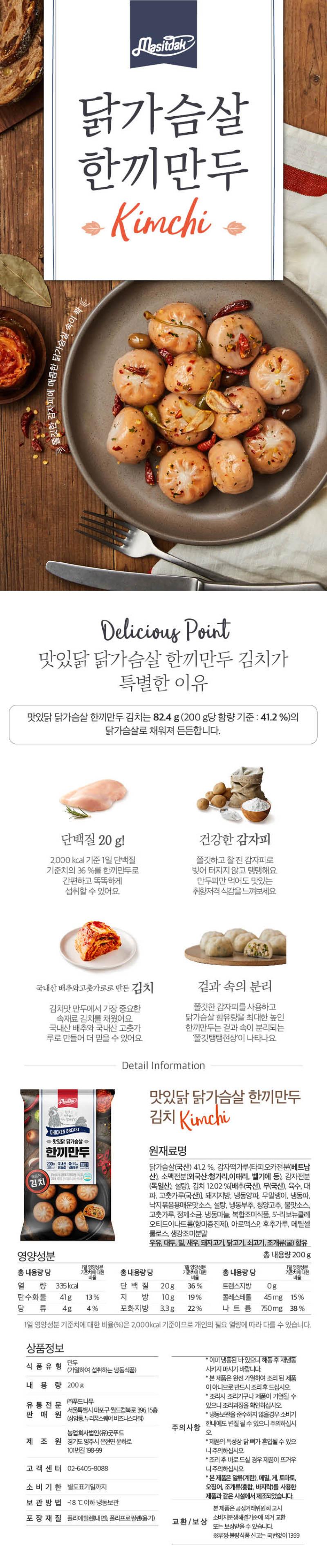 맛있닭_만두_김치