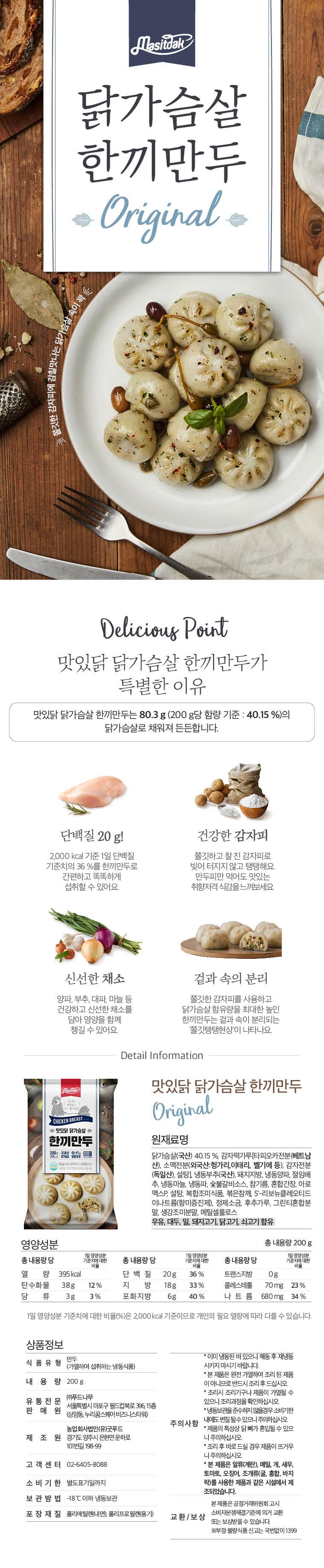 한끼만두_오리지널