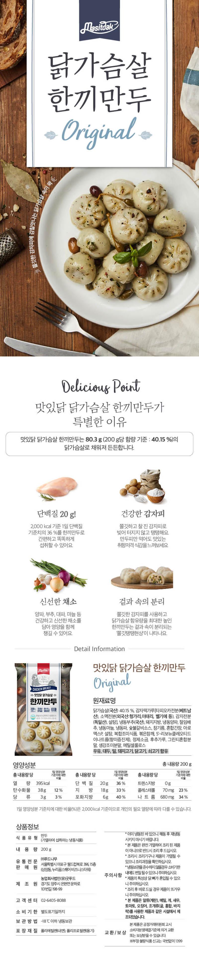 맛있닭_만두_오리