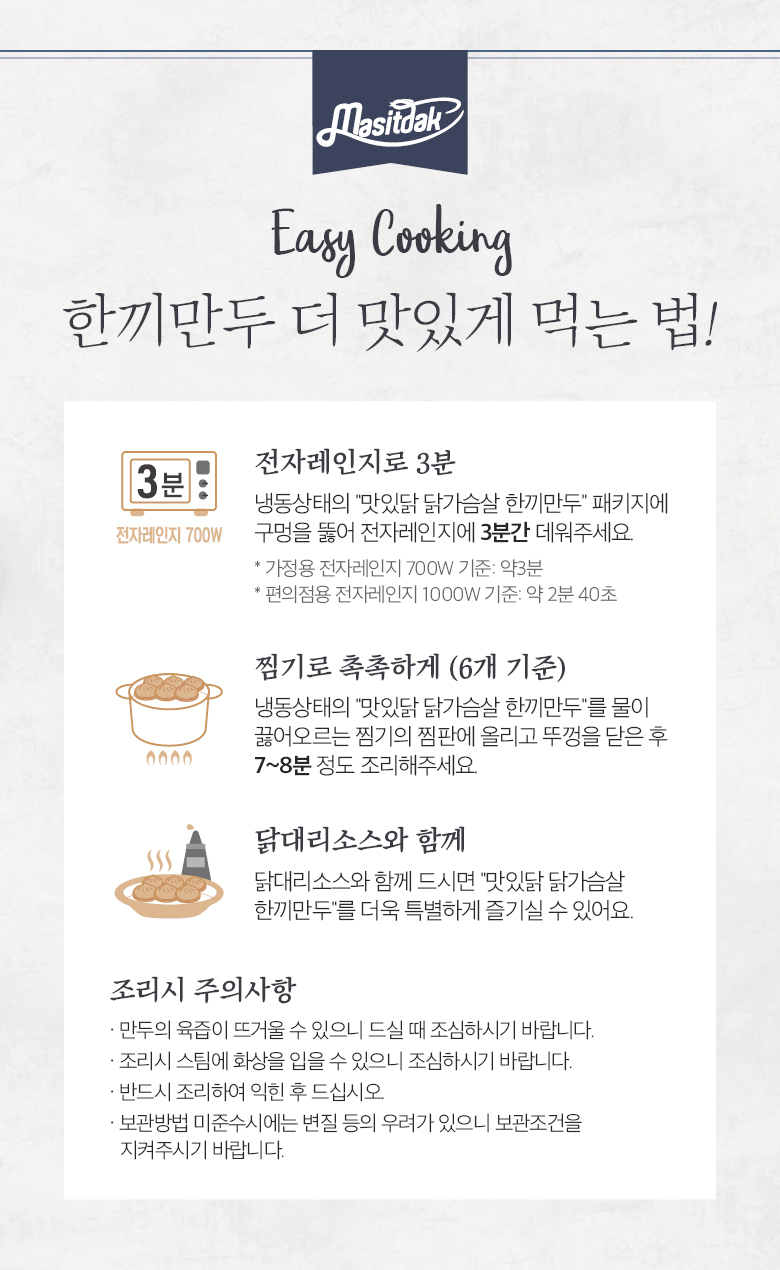 2한끼만두_조리방법
