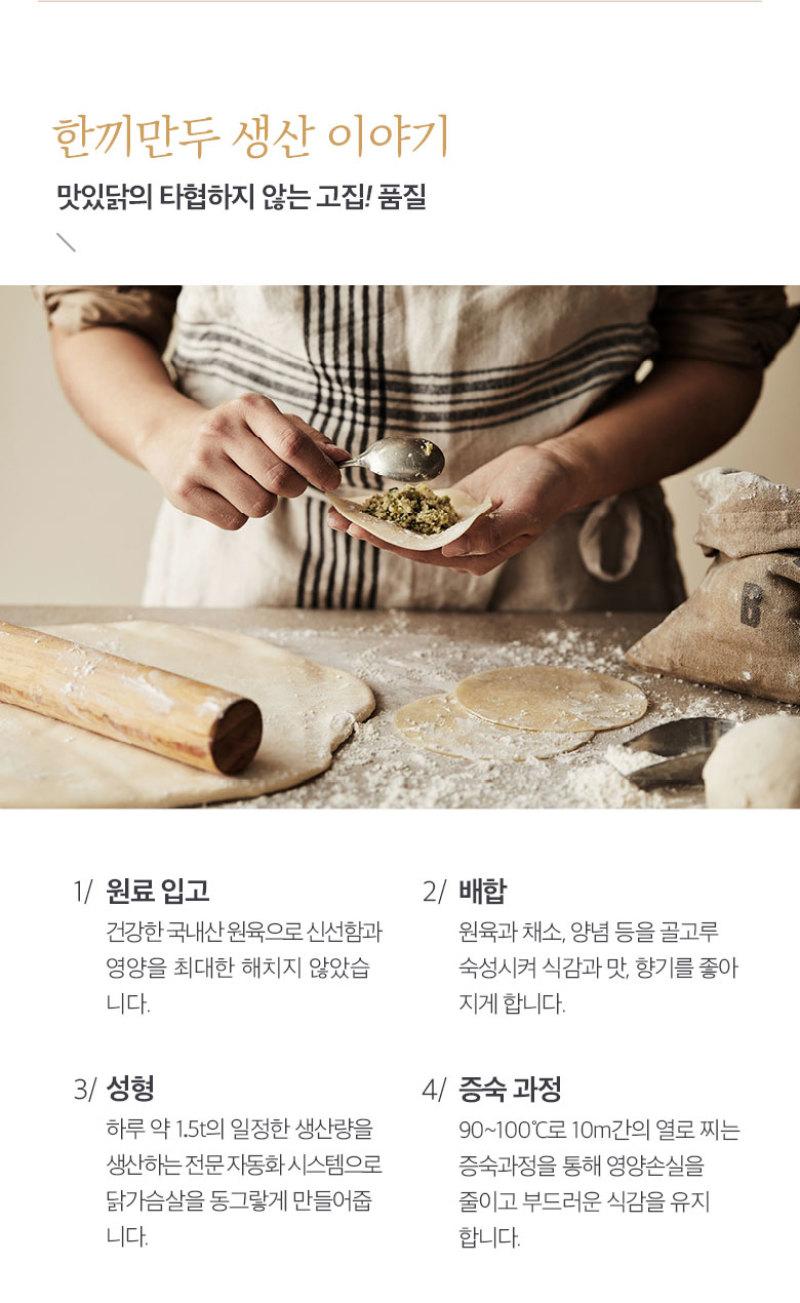 한끼만두_제조과정