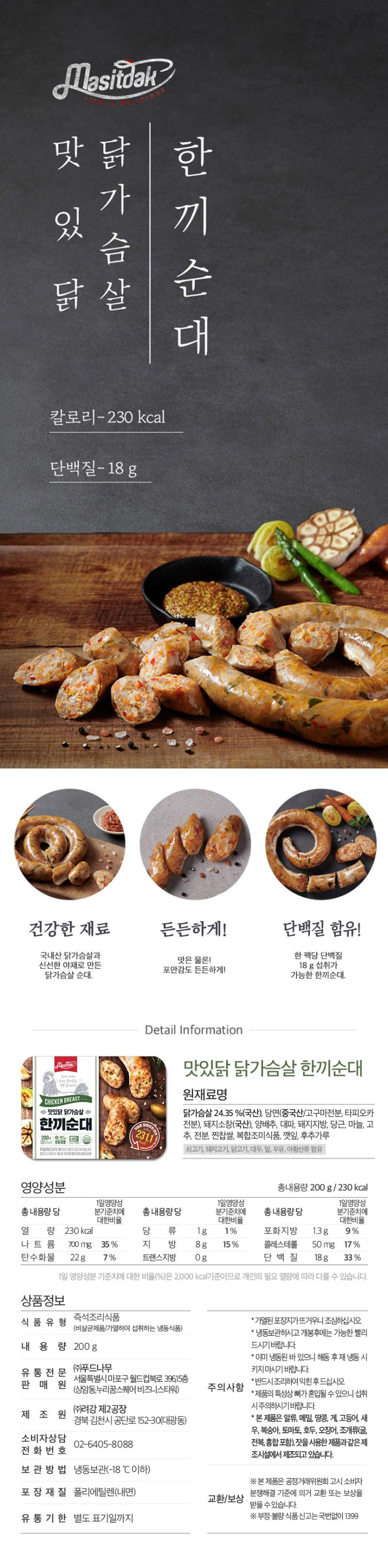 맛있닭_한끼순대