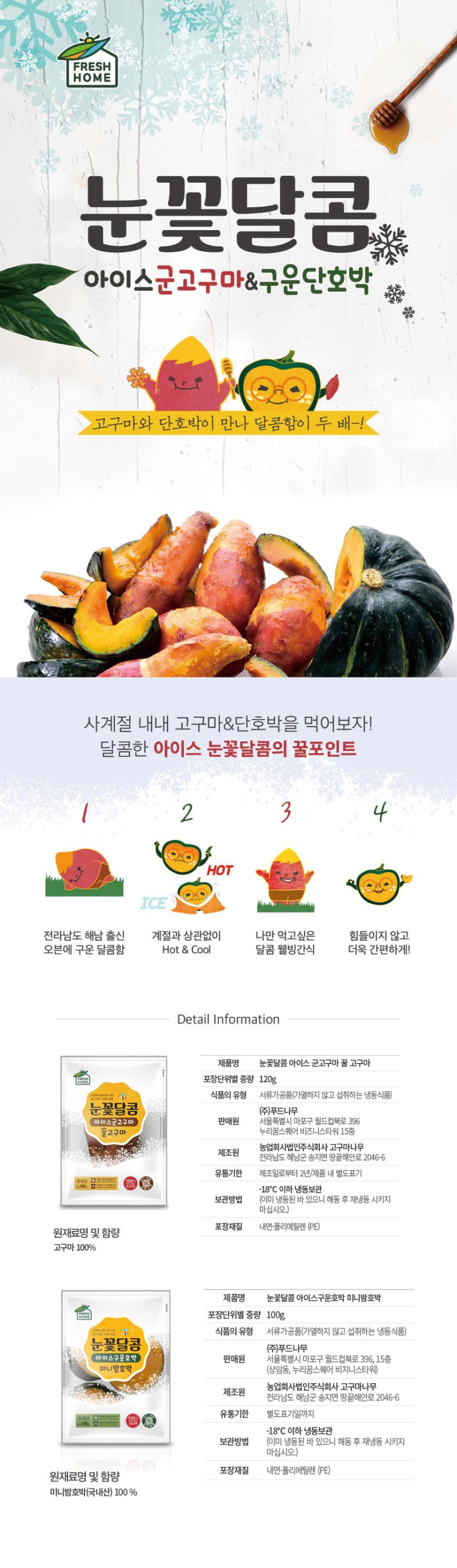 눈꽃달콤고구마&단호박