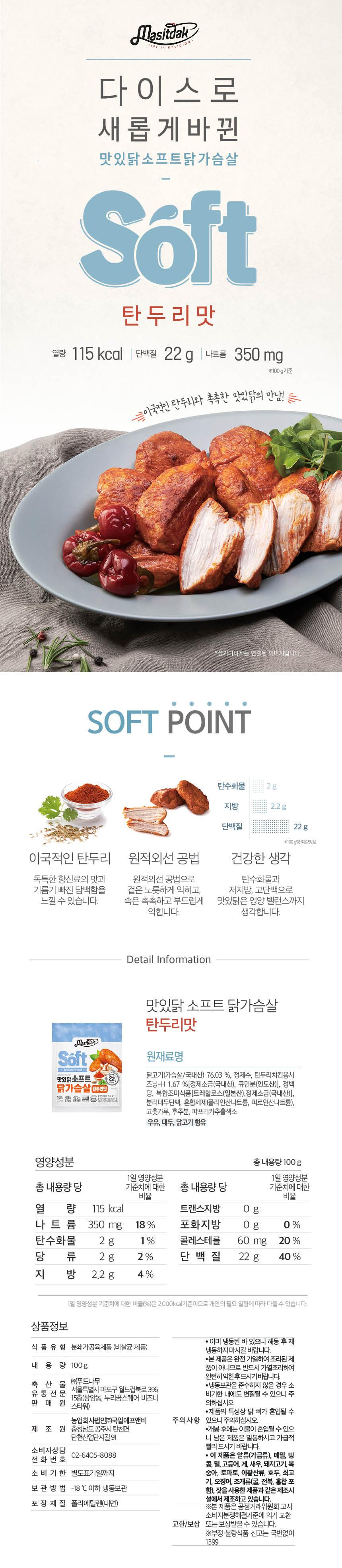 맛있닭_소프트탄두리