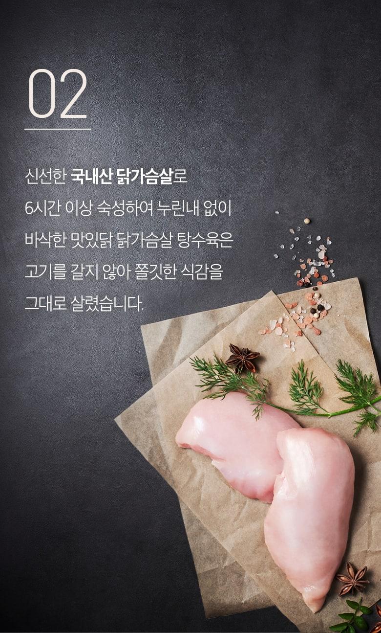 국내산닭가슴살