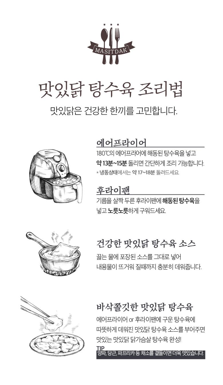 탕수육조리및제조