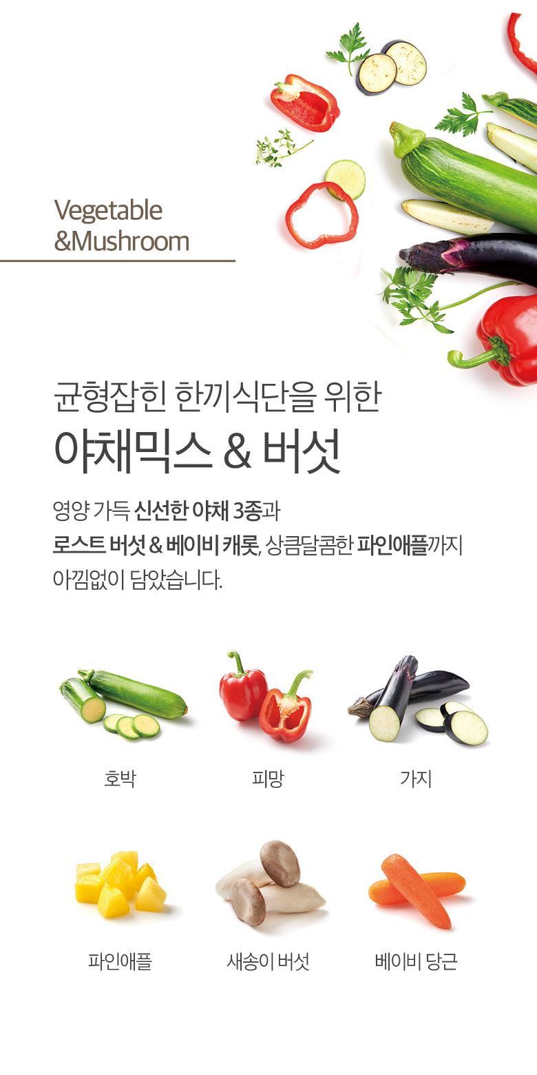 야채버섯파인애플